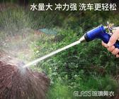 樂夏洗車高壓家用水搶汽車沖刷澆花工具水槍噴頭水管軟管YYP  琉璃美衣