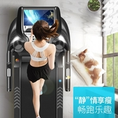 跑步機家用款小型折疊超靜音多功能電動室內健身房專用 琉璃美衣