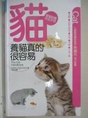 【書寶二手書T6/寵物_GNR】養貓真的很容易 :愛貓飼養完全手冊_周念縈, Karen