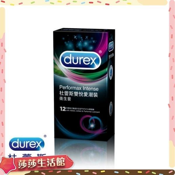 杜蕾斯DUREX 雙悅愛潮裝衛生套(12入)Performa飆風碼+顆粒螺紋+舒適裝