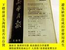 二手書博民逛書店G241罕見新華月報1979 9(文摘版)Y259056