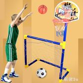 兒童籃球架嬰幼兒家用籃球框架足球門組合室內寶寶投籃玩具 js3068『科炫3C』