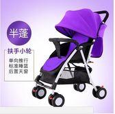 嬰兒推車可坐可躺輕便折疊0/1-3歲雙向高景觀夏季兒童寶寶手推車 愛麗絲精品