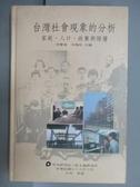 【書寶二手書T5/社會_QCL】台灣社會現象的分析-家庭人口政策與階層_民78