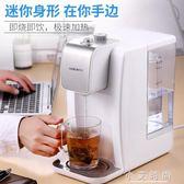 即熱式飲水機迷你家用台式小型桌面速熱電熱水瓶燒水壺恒溫小艾時尚.NMS