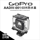 【請先詢問】GoPro 原廠配件 AADIV-001 60米潛水防水殼 防水殼 運動攝影機 HERO 5 6 7【刷卡】薪創