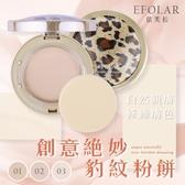 EFOLAR 依芙拉 創意絕妙豹紋粉餅 11g (E2139)【櫻桃飾品】【30562】