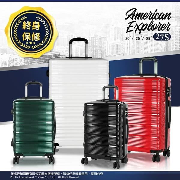 【週末狂殺】American Explorer 防爆拉鏈 PC亮面 行李箱 25吋 飛機輪 亮面 27S