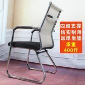 辦公椅子簡約職員椅學生弓形椅子電腦椅家用游戲椅人體工學會議椅