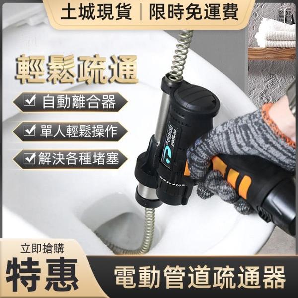 【12小時速出】110V管道疏通器電動家用通馬桶地漏疏通機堵塞工具下水道疏通一鍵解決 不費力