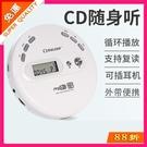 便攜式CD播放器學生英語MP3音樂專輯光盤播放機 cd機隨身聽復讀機 限時85折