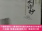二手書博民逛書店章水詩抄罕見寧波地方文獻 Y170995 章水地方文獻整理出版委員會 寧波出版社