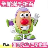 日本 【胡迪造型】玩具總動員4 蛋頭先生 巴斯光年造型 E3728 交換禮物 聖誕禮物 【小福部屋】