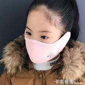 秋冬季兒童保暖口罩男童女童小孩耳朵包護耳罩棉騎車加厚防寒面罩  卡布奇諾
