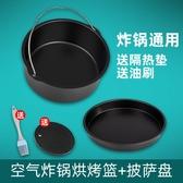 220v空氣炸鍋配件蛋糕籃通用 烘焙烘烤籃電炸鍋用的模具慕斯678寸家用YYJ 凱斯盾
