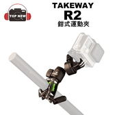 [現貨免運]TAKEWAY R2 鉗式運動夾 航太級鋁合金 快拆球型雲台 公司貨 適用 GoPro 相機 台南上新