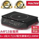 Multee摩堤 A4 F13 六段式IH智慧電磁爐 1300瓦 頂級時尚款
