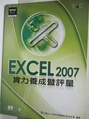 【書寶二手書T7/電腦_DZP】Excel 2007實力養成暨評量_電腦技能基金會