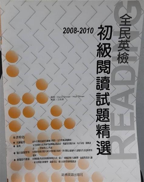 (二手書)2008-2010全民英檢初級閱讀試題精選