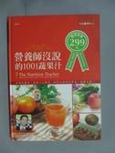 【書寶二手書T8/養生_ZCR】營養師沒說的1001蔬果汁_元氣星球