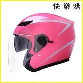 安全帽 摩托車安全帽電瓶機車防紫外線安全帽