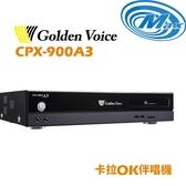 【麥士音響】GoldenVoice金嗓 卡拉OK 伴唱機 A3