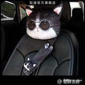 安全帶護肩套貓頭枕護頸枕汽車車內用品保險帶靠枕枕卡通可愛車載 wk10710