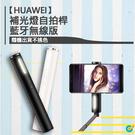 【HUAWEI】華為 補光燈自拍桿 藍牙無線版 /月光棒 柔光自拍杆拍照神器 / 原廠公司貨