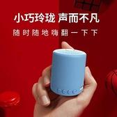藍芽音箱 籃芽音響無線藍芽音箱手機外放小鋼炮便攜式插 歐歐