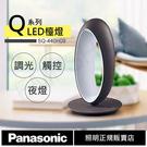 【國際牌Panasonic】Q系列7W調光LED檯燈 SQ-440H09(深灰)-超下殺