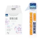 日南製藥 新姬白錠 30錠/盒