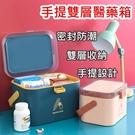【現貨 手提雙層醫藥箱-小款】醫藥箱 醫療箱 雙層醫藥箱 家庭醫藥箱 藥品箱 急救箱 藥箱