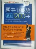 【書寶二手書T8/國中小參考書_NCW】國中小英語基本1200_LiveABC互動英語教學集團編輯群