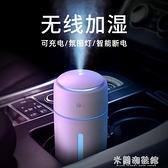 車載淨化器 車載加濕器霧化香薰噴霧空氣凈化器車內氧吧汽車用品大全抖音同款 618大促銷