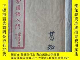 二手書博民逛書店初學國語入門罕見卷四Y16452 上海廣益書局編委會
