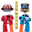 警察車 消防車 自動 泡泡槍 泡泡機 泡...