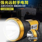 現貨出清探照燈LED充電強光手提超氙氣燈遠射程戶外釣魚超亮家用大手電筒igo