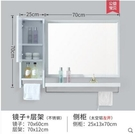 鋁合金浴室鏡子衛生間壁掛洗漱鏡櫃衛浴鏡子帶置物架【白色70公分 層架 側櫃】 亞斯藍