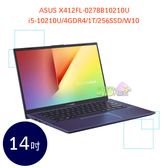 ◤特賣送禮◢ ASUS X412FL-0278B10210U 14吋 ◤0利率◢ 筆電 (i5-10210U/4GDR4/1T/256SSD/W10)