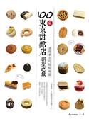 (二手書)100家東京甜點店朝聖之旅:漫遊東京的甜點地圖