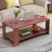 小桌子 簡約現代茶幾客廳簡易茶幾木質長方形組裝小茶桌YTL
