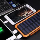 【24H出貨】行動電源 太陽能充電寶 2...