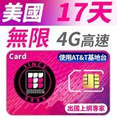 【TPHONE上網專家】美國 17天無限高速上網卡 包含境內無限通話和無限簡訊 使用AT&T電信基地台