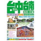 台中台南南投花蓮旅遊全攻略2019-20年版(第4刷)