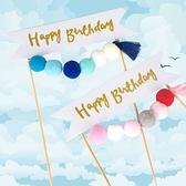 [拉拉百貨]絨球生日快樂插旗 生日派對 蛋糕裝飾插件 插旗 烘培小物 蛋糕插牌
