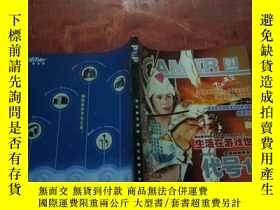 二手書博民逛書店大科技罕見GAMER 2004年第1期Y316884