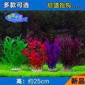 仿真水草魚缸造景水族水草大艷色中景草水族箱佈景塑料花草─ CH1174