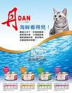 丹 DAN 海鮮看的見 貓罐頭 - 箱裝24罐