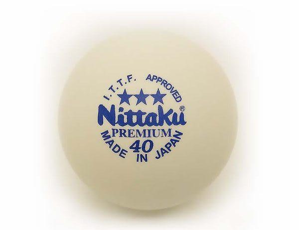 MADE IN JAPAN 日本廠Nittaku三星比賽球 倫敦奧運指定用球