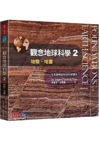 觀念地球科學2:地殼.地震